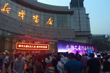 秦皇岛市店:消夏音乐晚会精彩上演